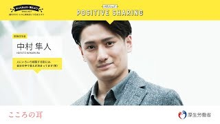 ポジティブ・シェアリング(ポジシェア) Webサイトでは、歌舞伎役者と...