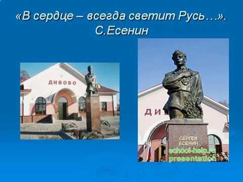 Презентация Биография Есенина