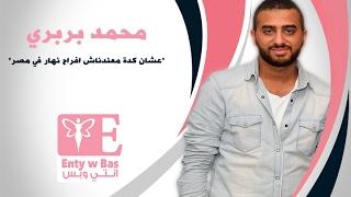 (خاص بالفيديو)..'ليه مفيش أفراح بالنهار في مصر'.. محمد بربرى يكشف الأسباب