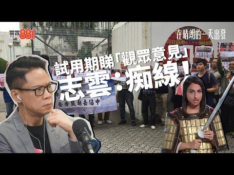 延長利君雅試用期,志雲大師:將「觀眾投訴」加入評核標準係「黐線」!