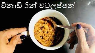 විනාඩි 5න් රසම රස වටලප්පන් /5 Minute Easy Watalappan Recipe