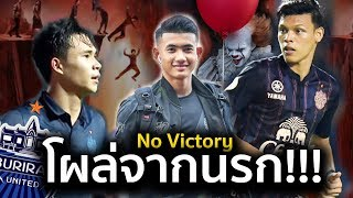 โผล่จากนรก!!! บุรีรัมย์ ยูไนเต็ด แฉความลับความตกต่ำ ปี 2019 Buriram United - No Victory