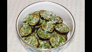 Баклажаны с зеленью и чесноком быстро и вкусно