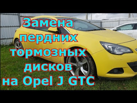 Замена передних тормозных дисков на Opel J GTC