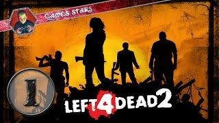 Прохождение Left 4 Dead 2 - Часть 1
