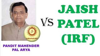 IRF के जैश पटेल से सवाल जवाब - Pt. Mahender Pal Arya