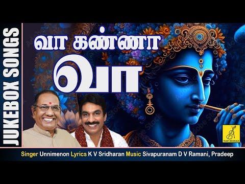 Va Krishna Va
