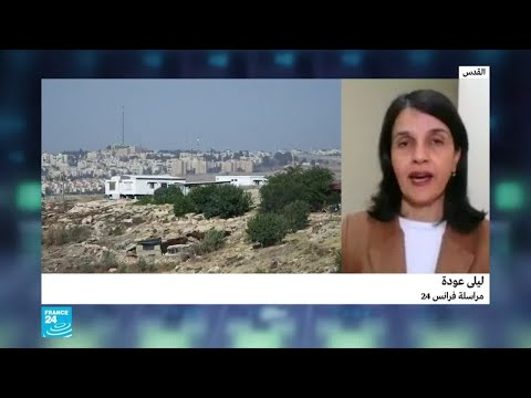 ما أبعاد قرار واشنطن -شرعنة- المستوطنات الإسرائيلية؟  - نشر قبل 1 ساعة