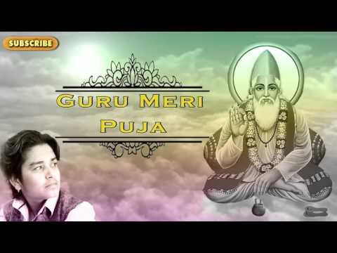 Guru Meri Puja - Sant Kabir Bhajan | Anil Dewra | Guru Meri Pooja Guru Gobind | Devotional Songs