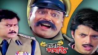 Amazing Police Station Funny scene||HD|| Top Comedy Clips#Bangla Comedy
