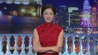 """《金星秀》第83期: 颜值""""那些事 金姐人生尴尬事件第一名是what?! The Jinxing show 1080p官方无水印"""
