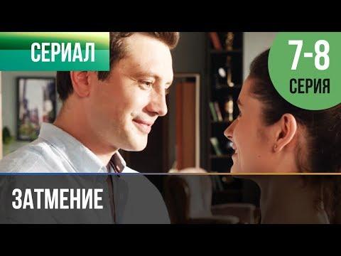 ▶️ Затмение 7 и 8 серия - Мелодрама | Фильмы и сериалы - Русские мелодрамы