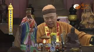 【恭讚王禪老祖教主天威讚偈79】| WXTV唯心電視台