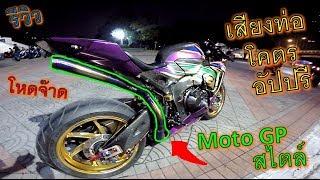 ลั่นบ้า!! CBR1000sp ท่อโหดออกตูด Moto GP คันเดียวในไทย แต่งเด็ดทุกจุด [รีวิว] ep.719