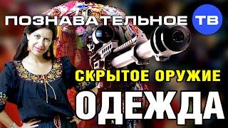 Скрытое оружие: Одежда (Познавательное ТВ, Елена Рычкова)