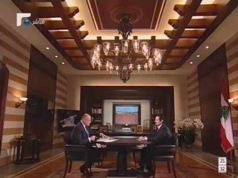 """مقابلة الرئيس سعد الحريري مع مارسيل غانم في """"كلام الناس"""" - 10/04/2016"""