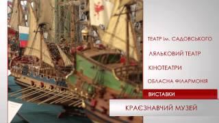 Афіша Вінниці(, 2014-05-16T15:04:47.000Z)