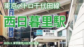 東京メトロ千代田線【西日暮里駅】2020.3.東京都荒川区西日暮里