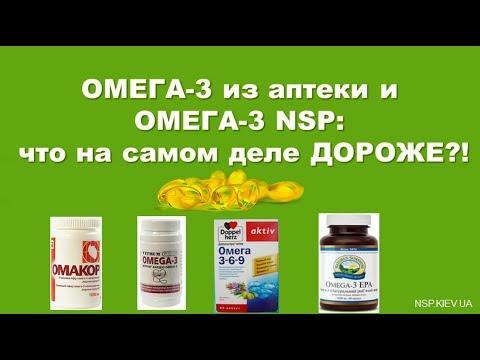Омега 3 из аптеки и Омега 3 NSP - что дороже?