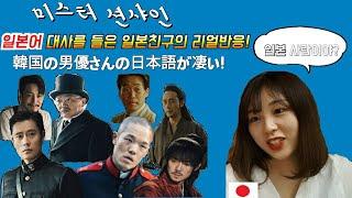 [리액션]미스터 션샤인의 일본어대사를 듣고 점수매기기