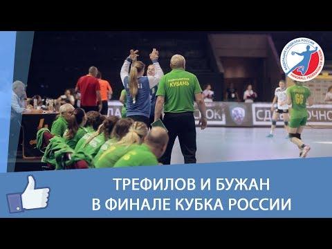 Трефилов и Бужан в финале Кубка России
