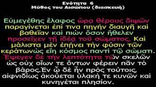 Древнегреческий  язык . Басня Эзопа. Олень.