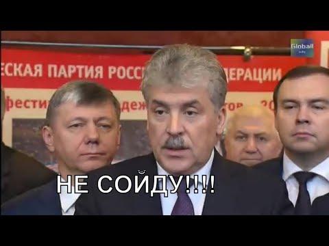 Грудинин ни при каких условиях не снимется с выборов, заявили в КПРФ