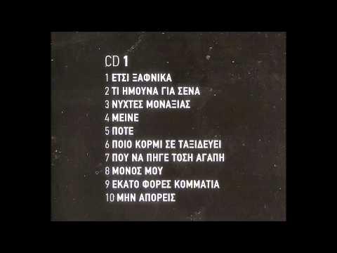 Αντώνης Ρέμος - Best Of (Full Cd 1)