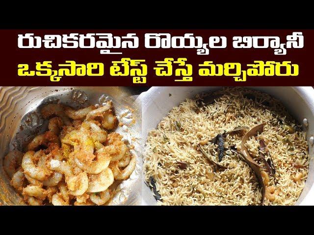 Famous Prawns Biryani Recipe | Prawns Pulao | Yummy Shrimp Biryani Recipe | PDTV Foods