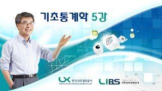 [LX 기초통계학 5강] 기술통계분석 문제풀이 22-2…
