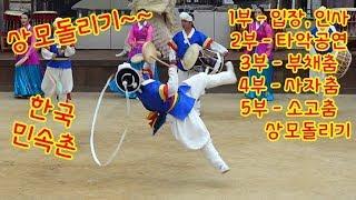 소고춤 & 상모돌리기 / 한국민속촌 풍물한가락 공연 5…