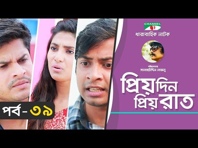 Priyo Din Priyo Raat | Ep 39 | Drama Serial | Niloy | Mitil | Sumi | Salauddin Lavlu | Channel i TV