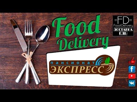 "Обзор Пансионат ""Экспресс"" [Food Delivery]"