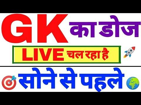 09:00 PM #GK_GENERAL_AWARENESS# Railway NTPC, Group-D, SSC