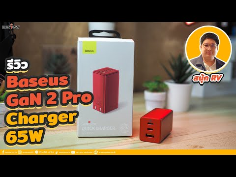 รีวิว Baseus GaN 2 Pro Charger 65W ตัวเล็กพกง่าย ชาร์จเร็วครบครัน
