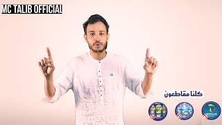 """طاليب حملة لمقاطعة """" مقاطعة """"إفريقيا – سيدي علي – سانطرال""""M talib"""