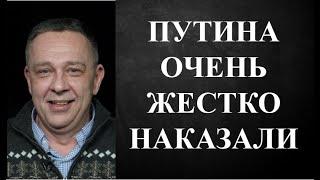 Степан Демура - ПУТИНА ОЧЕНЬ ЖЕСТКО НАКАЗАЛИ!