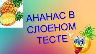 видео Ананасы в слоеном тесте: рецепт