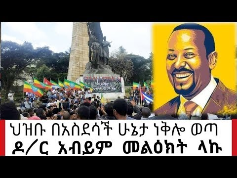 Ethiopia- ህዝቡ በነቂስ ወቶ ተከበረ ዶ/ር አብይም ለህዝቡ መልዕክት ላኩ