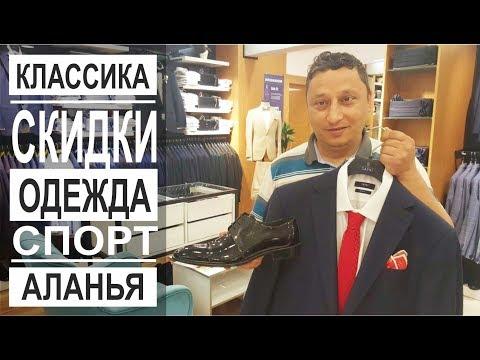 Турция: Мужская одежда. Скидки 50%. большие размеры. Магазин в Аланье.