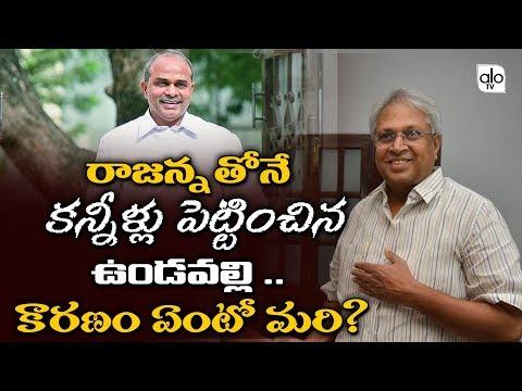 Undavalli Arun Kumar About Ys Rajasekhar Reddy | Undavalli Release Book On YSR | YS Jagan | Alo Tv