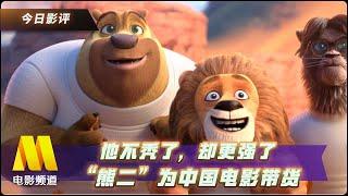 """他不秃了,却更强了   """"熊二""""为中国电影带货【今日影评   Movie Talk】"""
