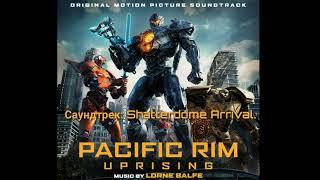Саундтрек: Shatterdome Arrivsl, из фильма Тихоокеанский рубеж 2.
