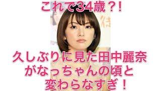 「なっちゃん」のCMでブレイクし、現在も女優として活躍している田中麗...