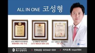 콧볼축소수술유명한곳 잘하는병원 콧볼축소비용 가격 코성형…