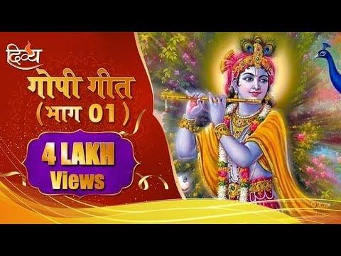 Gopi Geet | Srimad Bhagavat Gopi Geet | Part 01 | Krishna | Channel Divya
