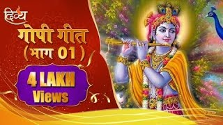 Gopi geet | srimad bhagavat part 01 krishna parikrama 84 kos yatra song |channel divya for vraj gopis, is in their souls . the total ...