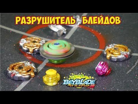 Hard Destroyer Beyblade - Лучшие из Бейблейд вибух,  | Бейлэйд Вибух | бейблейд берст