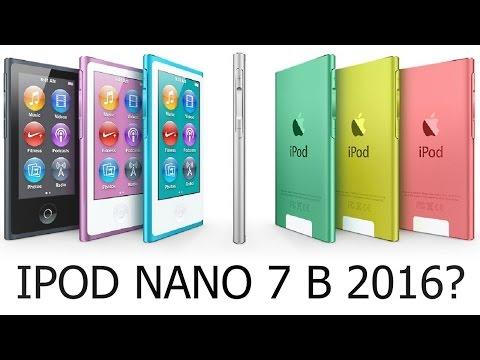 Apple IPod Nano 7 в 2016 году (Стоит ли оно того?)
