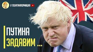 Срочно! Великобритания присоединится к санкциям США против Северного потока - 2